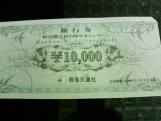 阪急交通社金券